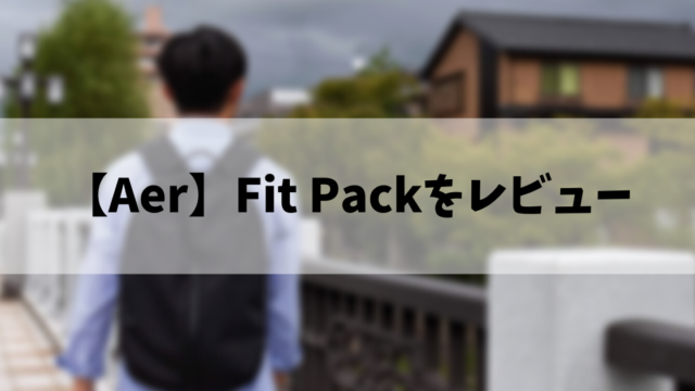 Aer Fit Packをレビュー
