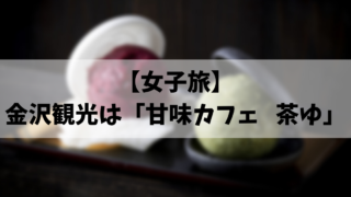 【女子旅】甘味カフェ 茶ゆ