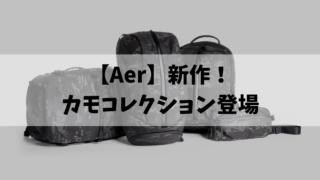 Aer カモコレクション