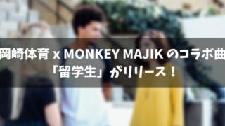 岡崎体育 MONKEY MAJIK