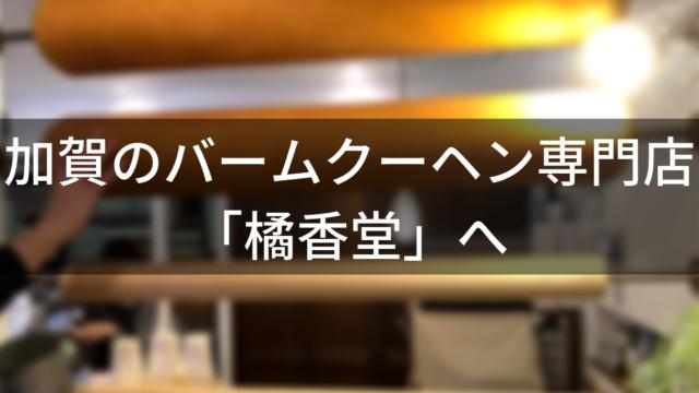 加賀 橘香堂