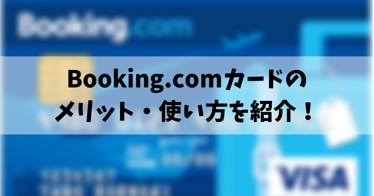 Booking.comカードの紹介