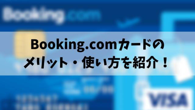 Booking.comカードの紹介