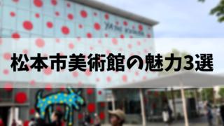 松本市美術館の魅力3選