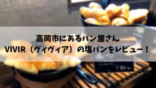 高岡市にあるパン屋さん VIVIR(ヴィヴィア)の塩パンをレビュー!