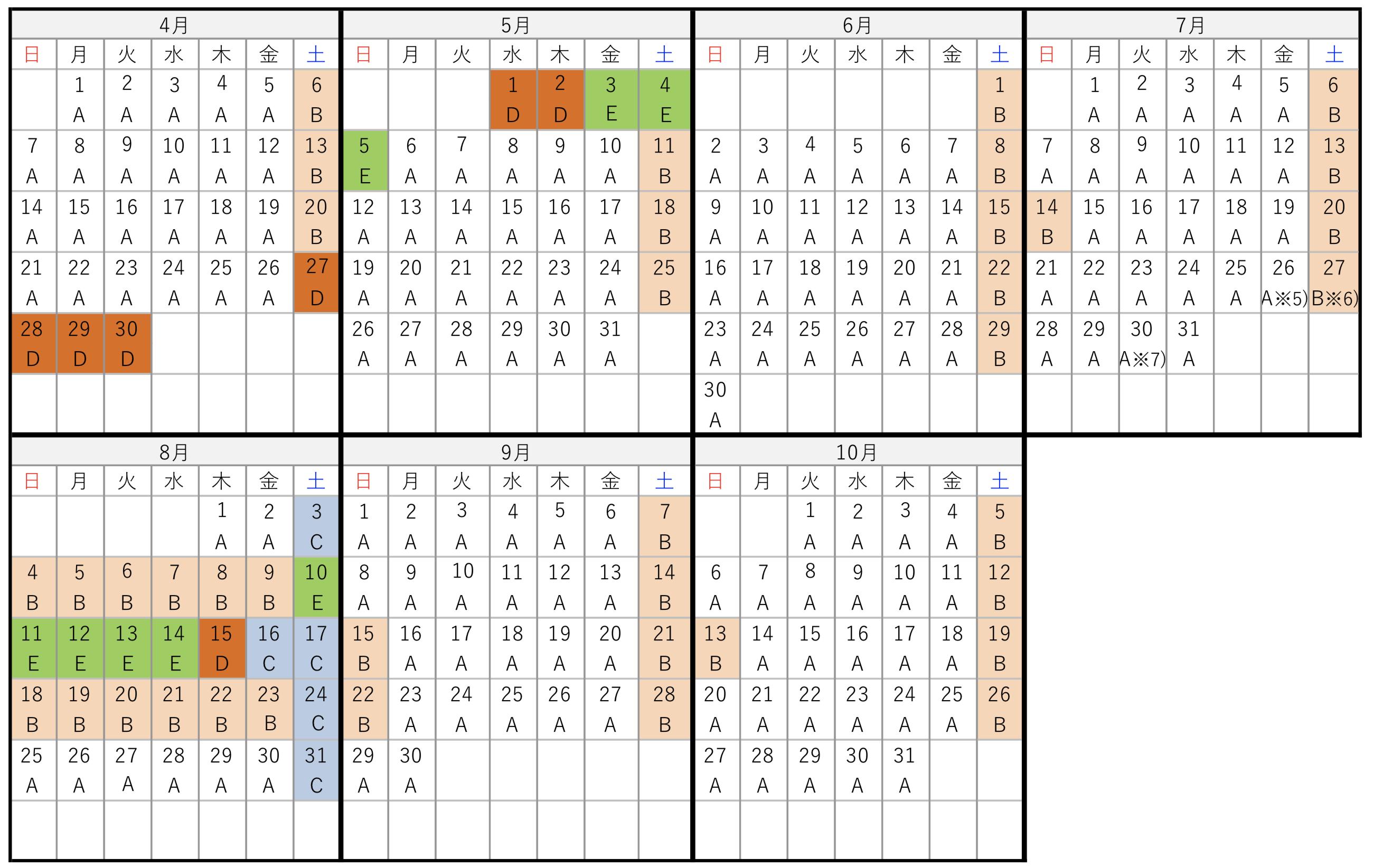 湯快リゾート 料金カレンダー