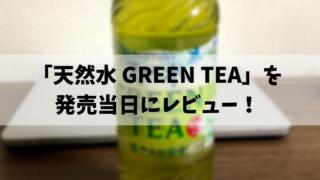 天然水 GREEN TEAをレビュー