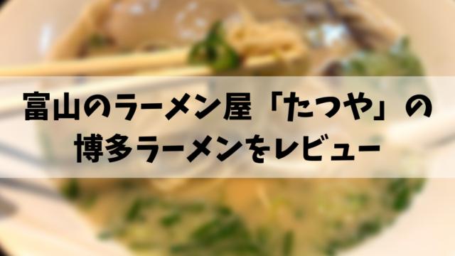 富山のラーメン屋「たつや」の 博多ラーメンをレビュー