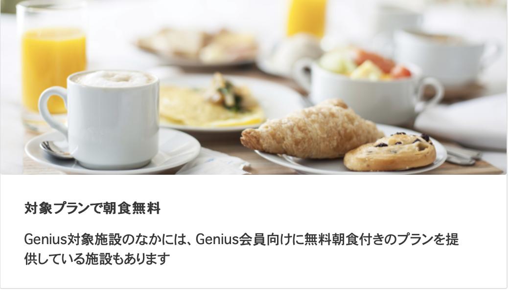 対象施設で朝食無料