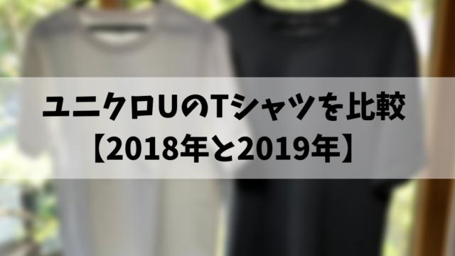 ユニクロUのTシャツを比較 【2018年と2019年】