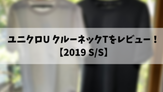 ユニクロU クルーネックTをレビュー! 2019 S_S