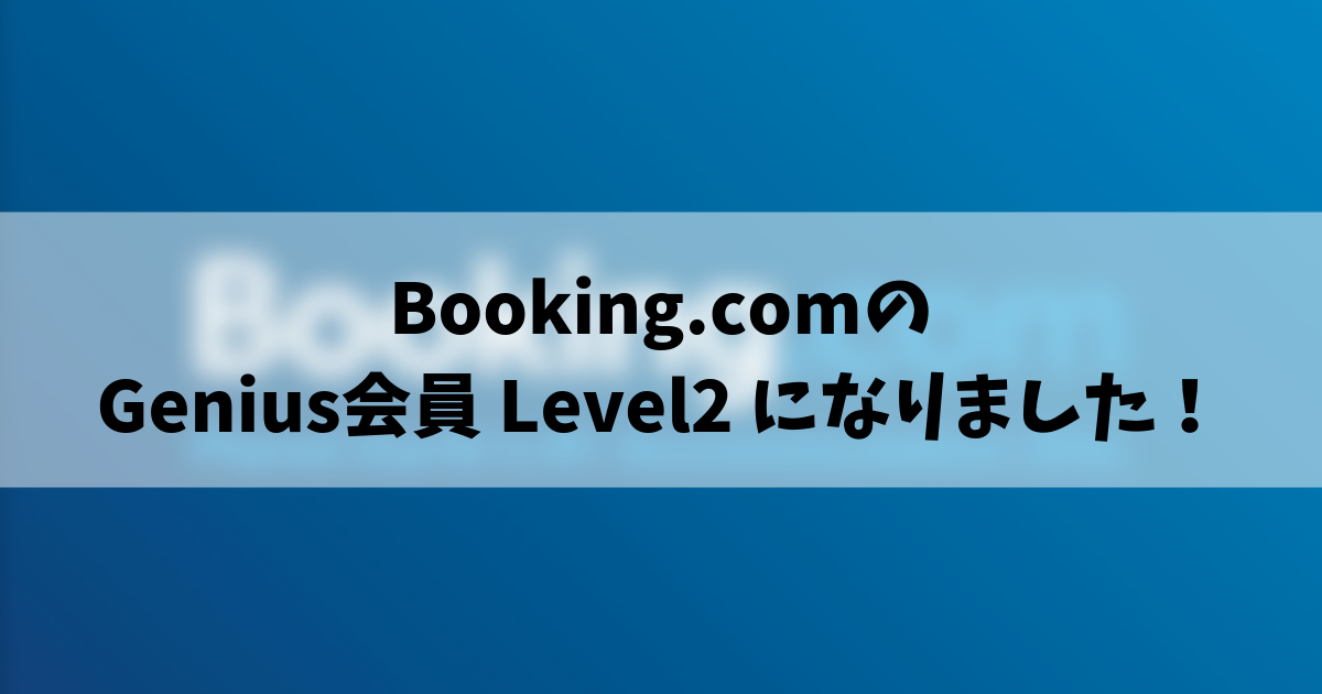 Booking.comの Genius会員に!