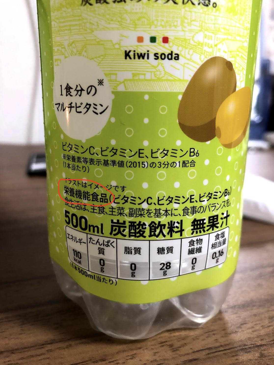 キウイサイダー 栄養機能食品