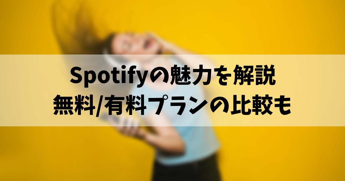 Spotifyの魅力を解説 無料_有料プランの比較も