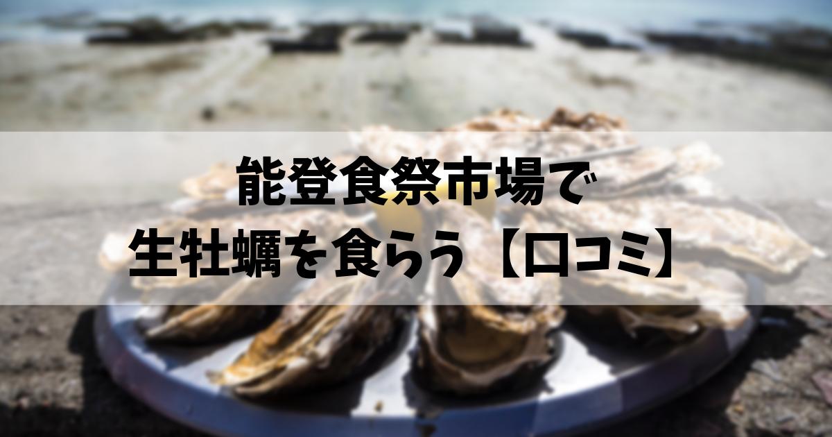 能登食祭市場で 生牡蠣を食らう【口コミ】
