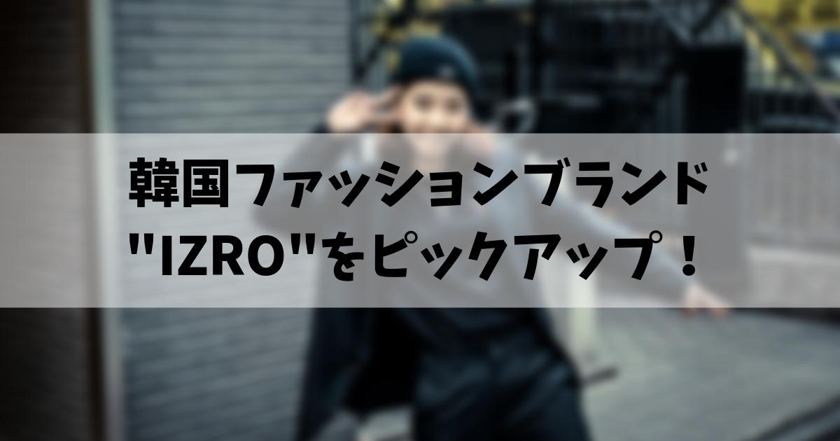 韓国ファッションブランド IZRO をピックアップ!