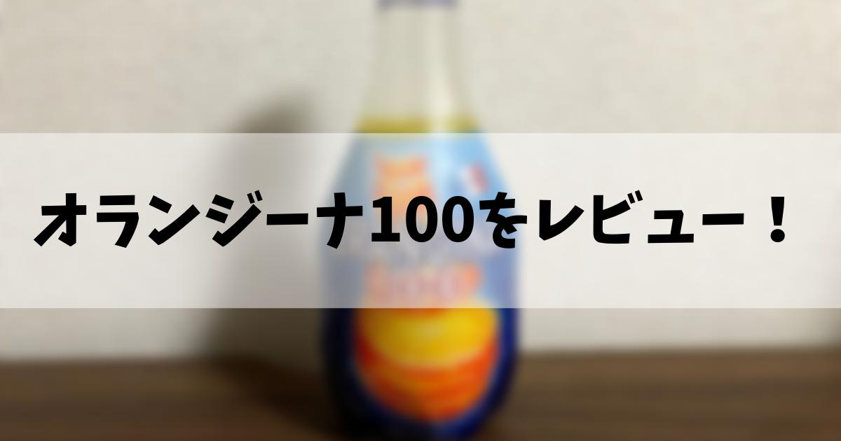 オランジーナ100をレビュー!