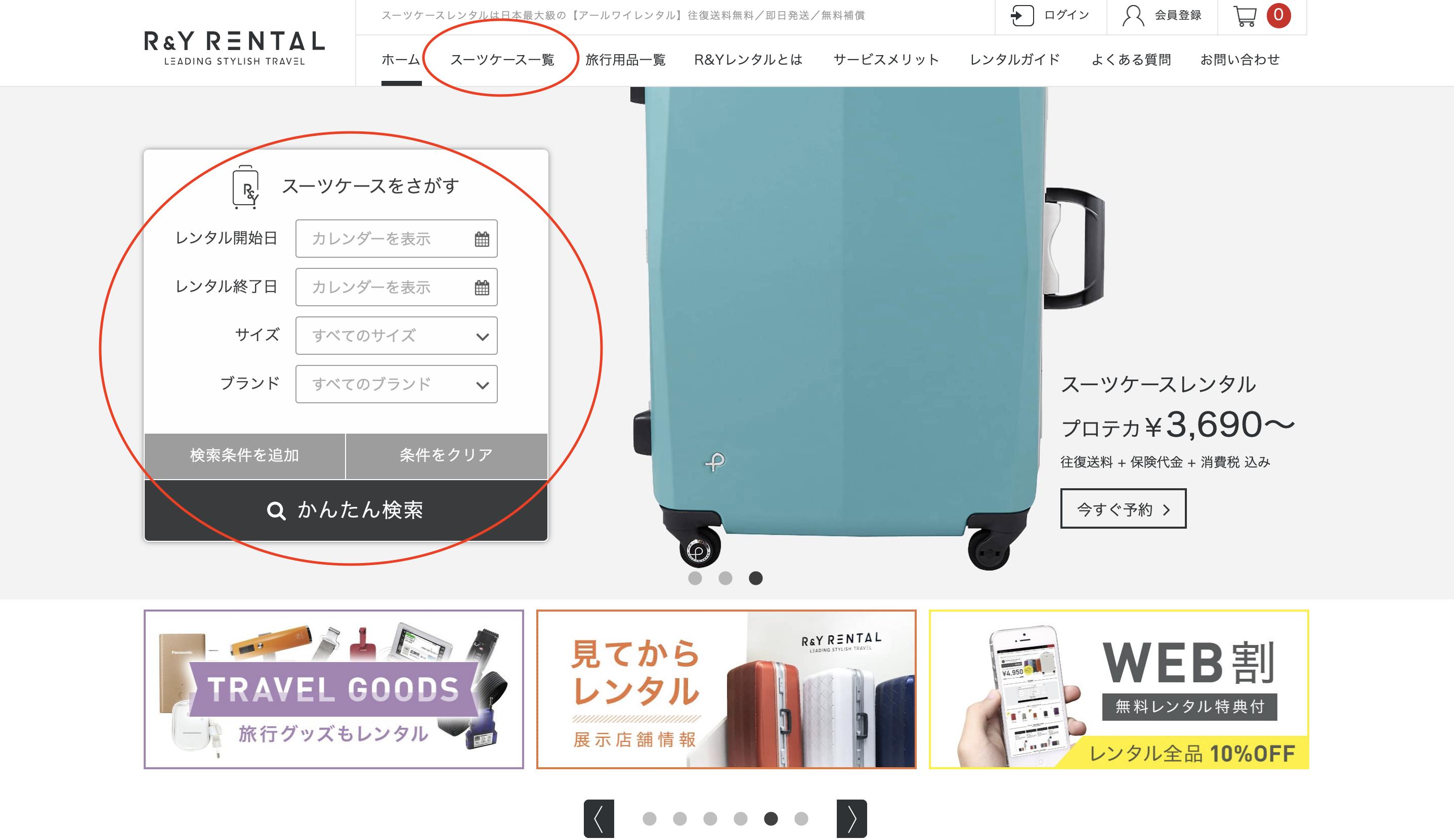 アールワイレンタル 予約画面
