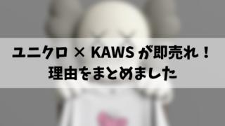 ユニクロ × KAWS コレクション即売れの理由