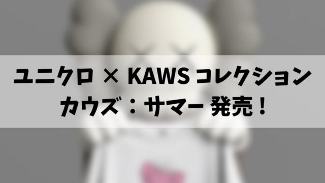 ユニクロ × KAWS コレクション カウズ:サマー 発売