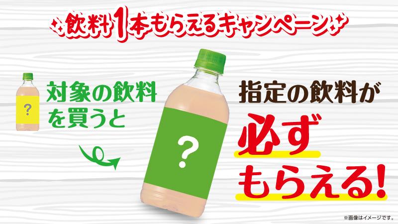 飲料1本もらえるキャンペーン