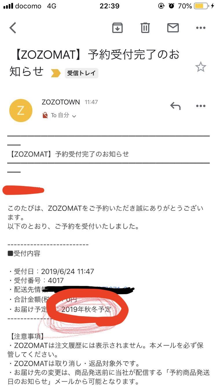 ZOZOMAT 予約完了メール