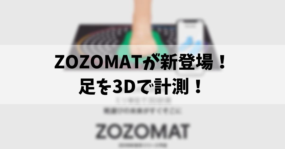 ZOZOMATが新登場! 足を3Dで計測!