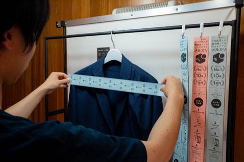 服のサイズを計測