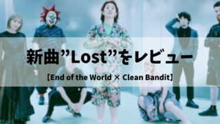 "新曲""Lost""をレビュー End of the World × Clean Bandit"