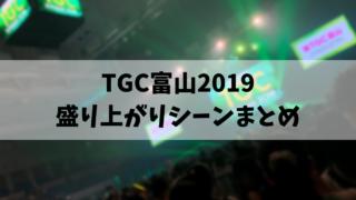 TGC富山盛り上がりシーンまとめ-2