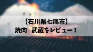 【石川県七尾市】 焼肉 武蔵をレビュー!
