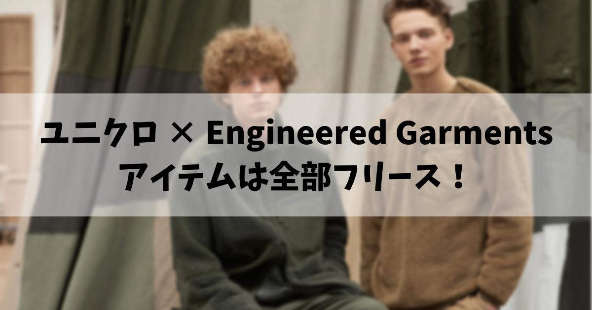 ユニクロ × Engineered Garments アイテムは全部フリース!
