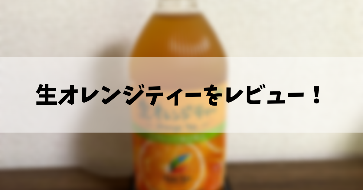 生オレンジティーをレビュー