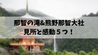 那智の滝&熊野那智大社