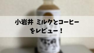 小岩井 ミルクとコーヒー をレビュー!-2