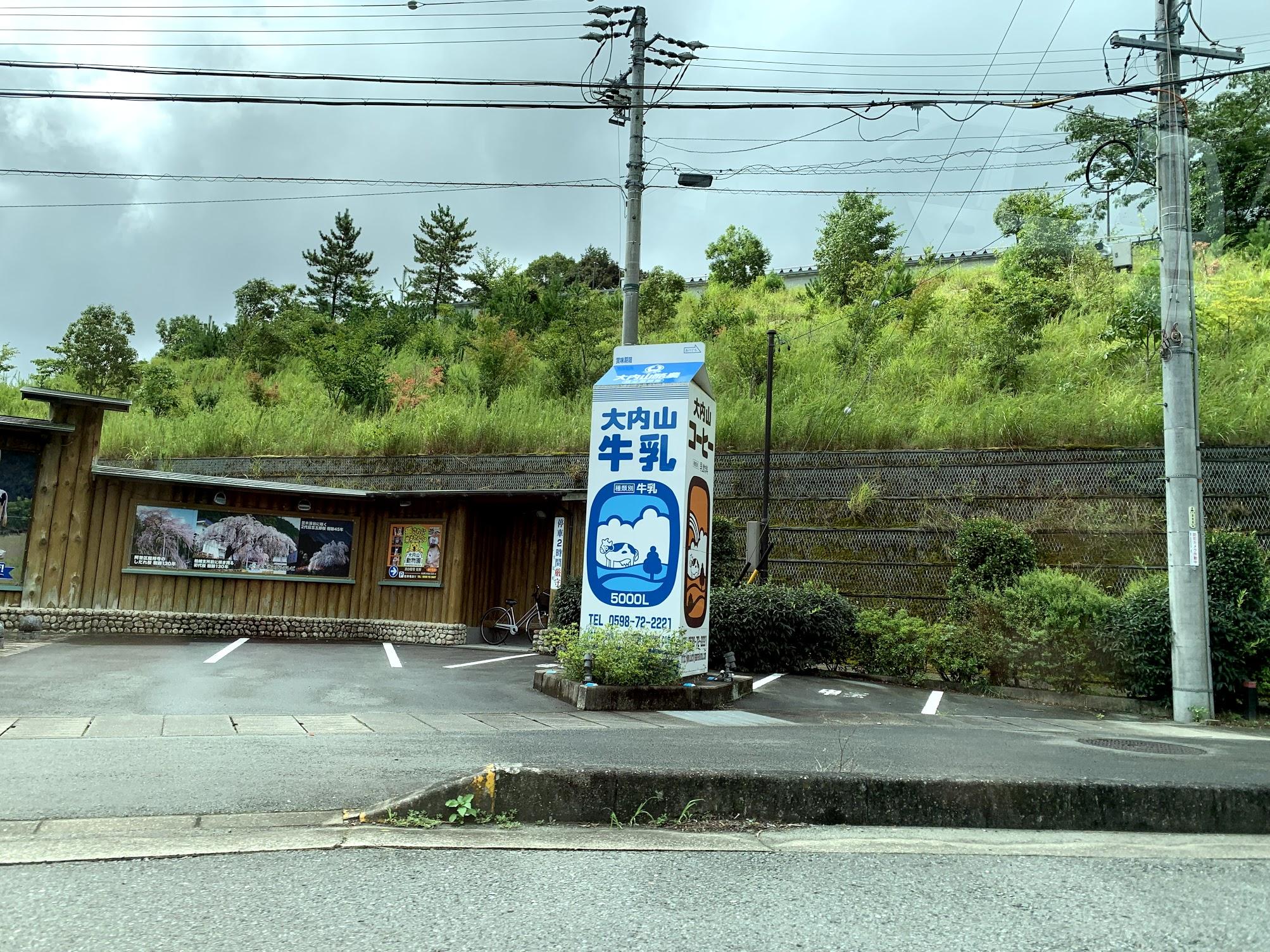 大内山牛乳 オブジェ