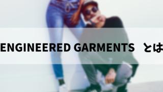 engineered garments とは