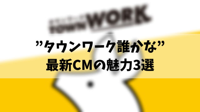 """""""タウンワーク誰かな"""" 最新CMの魅力3選"""