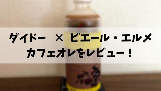 ダイドー × ピエール・エルメ