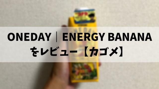 ONEDAY| ENERGY BANANA