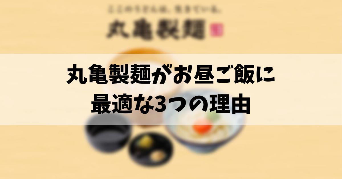 丸亀製麺がお昼ご飯に 最適な3つの理由