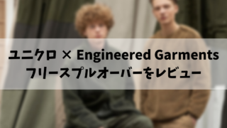 ユニクロ × Engineered Garments