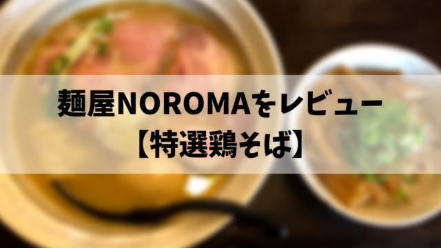 麺屋NOROMAをレビュー【特選鶏そば】