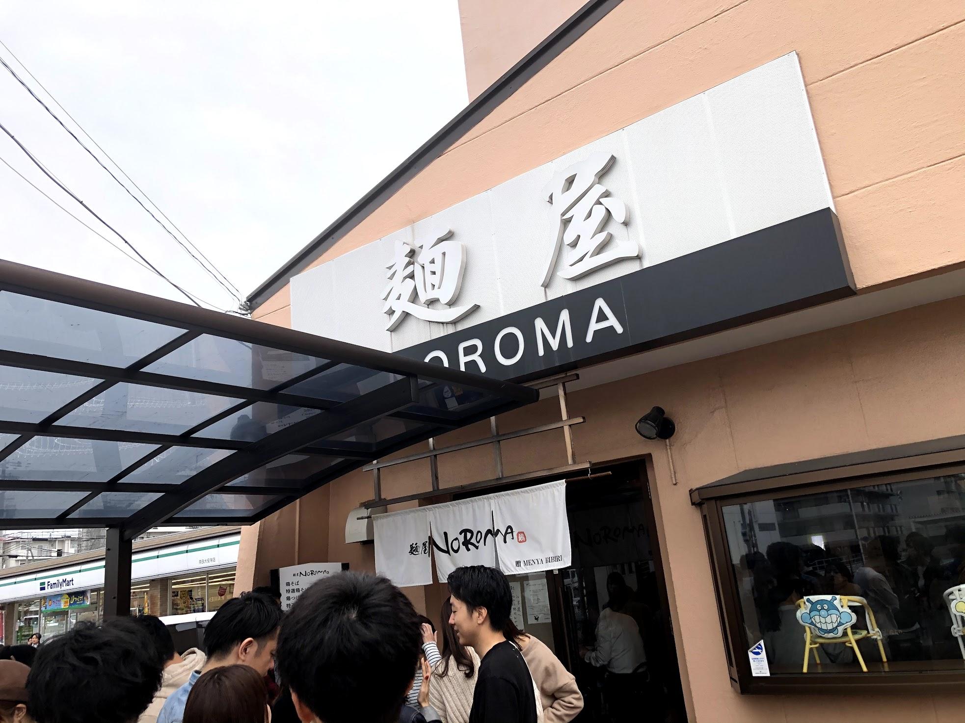 麺屋NOROMA 外観