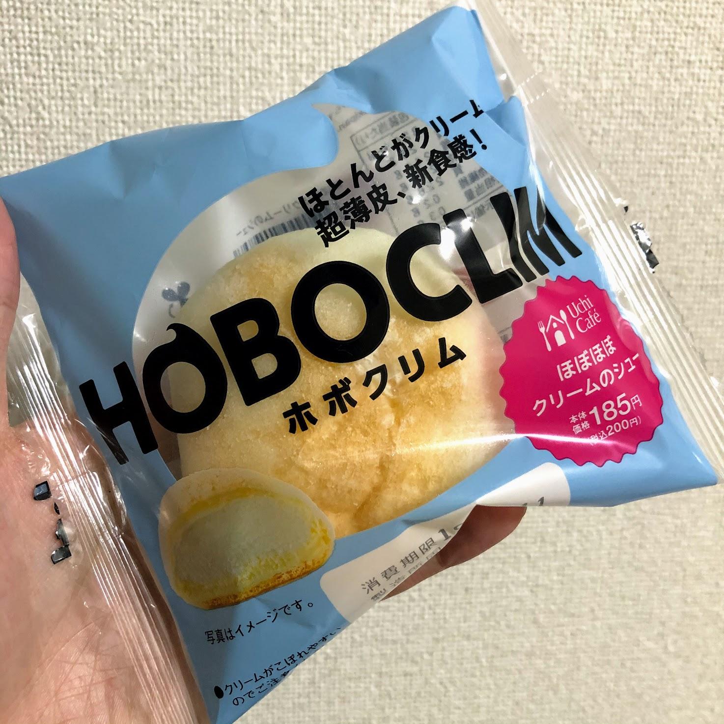 ホボクリム パッケージ
