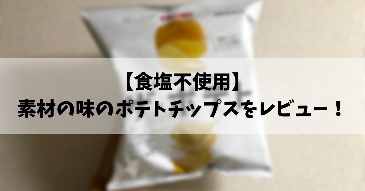 ザ・ポテト 食塩不使用