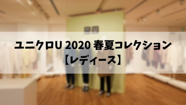 ユニクロU 2020 春夏コレクション 【レディース】