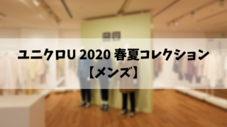 ユニクロU 2020 春夏コレクション 【メンズ】
