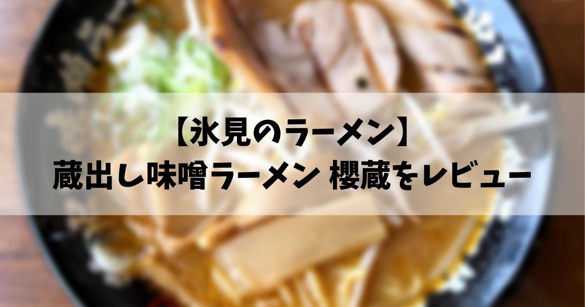 蔵出し味噌ラーメン 櫻蔵