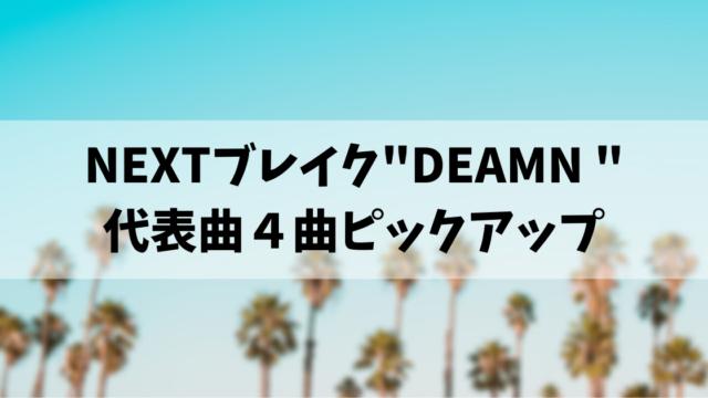 NEXTブレイクDEAMNの代表曲4選